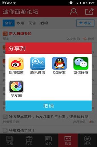 玩免費生活APP|下載迷你西游攻略 app不用錢|硬是要APP