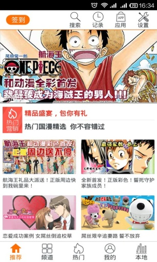 【Android/iOS】愛動漫i-Comic – 看最新動漫動畫| Apps Channel ...