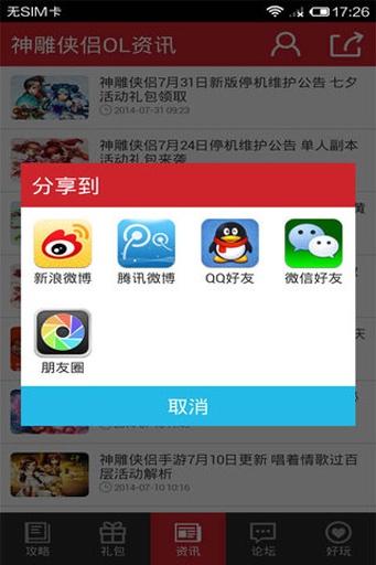 【免費生活App】神雕侠侣OL攻略-APP點子
