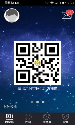 时空码 工具 App-愛順發玩APP