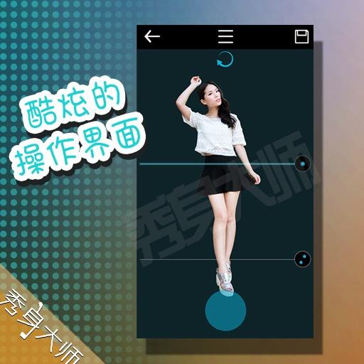 秀身大师 攝影 App-愛順發玩APP