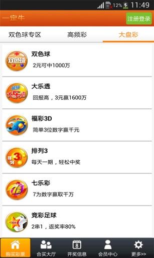 玩財經App|福彩双色球彩票免費|APP試玩