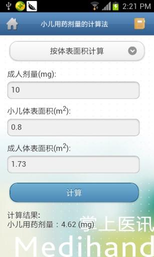 掌上医讯 生活 App-癮科技App