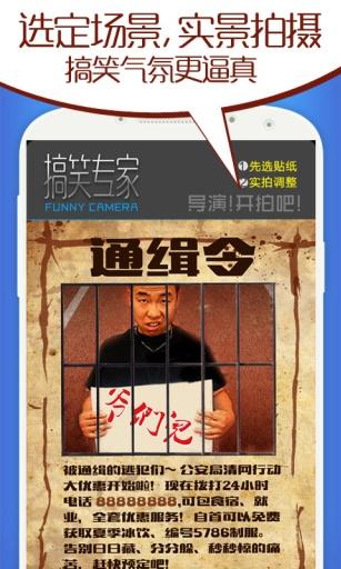 【免費攝影App】搞笑专家整人相机-APP點子