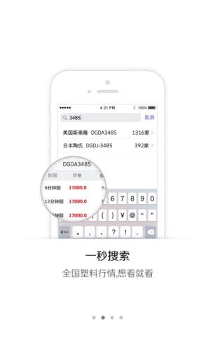【免費生產應用App】手机易塑-APP點子