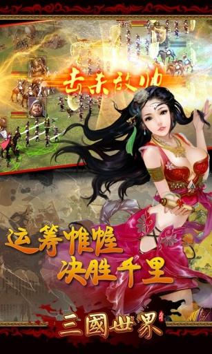 手機單機app三國遊戲| Yahoo奇摩知識+