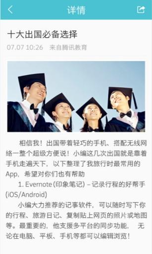 英语随身学 生產應用 App-愛順發玩APP