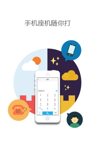 蜂加-全球免费电话、多人语音会议App Ranking and Store Data | ...