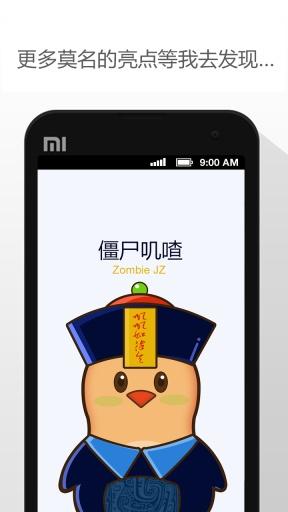叽喳 社交 App-愛順發玩APP