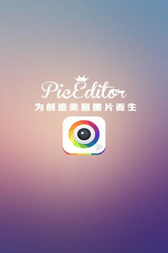 玩攝影App|P图神器免費|APP試玩