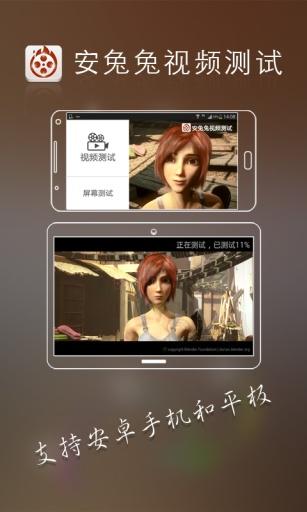 玩免費工具APP|下載安兔兔视频测试 app不用錢|硬是要APP