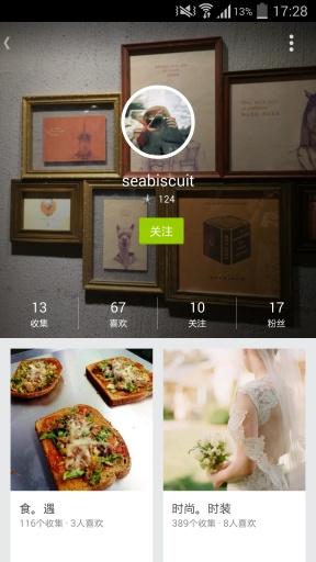 【免費社交App】堆糖-APP點子