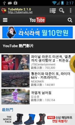 TubeMate YouTube 下载器