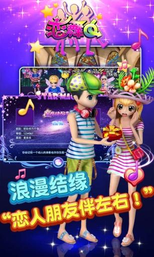 玩網游RPGApp|恋舞OL免費|APP試玩