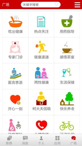 《中国家庭医生》