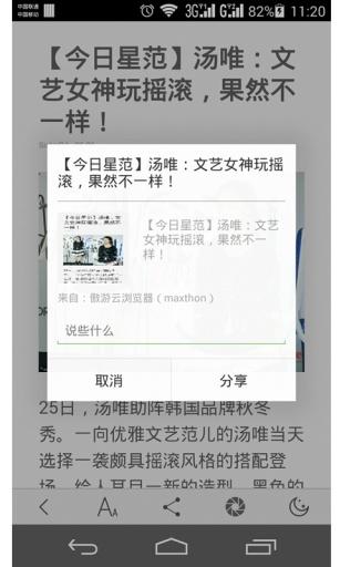玩免費工具APP|下載傲游云浏览器 app不用錢|硬是要APP