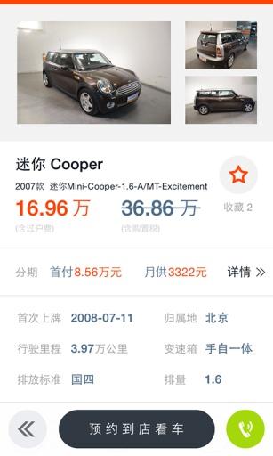 大搜车二手车 生活 App-癮科技App