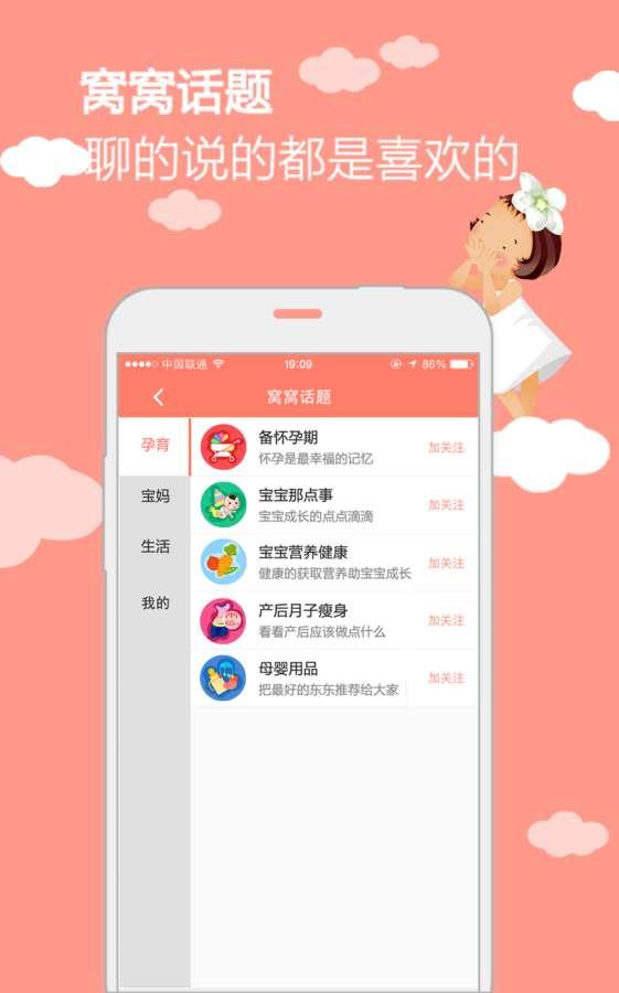 玩免費社交APP|下載宝妈窝 app不用錢|硬是要APP