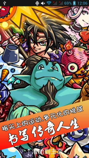 【免費遊戲App】怪物弹珠易玩攻略-APP點子