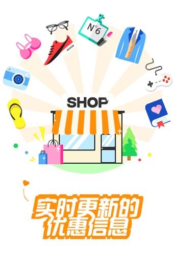 玩購物App|随手优惠(点我省钱)免費|APP試玩