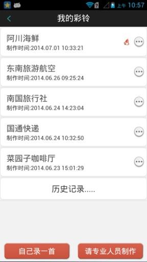 商务彩铃|玩生產應用App免費|玩APPs