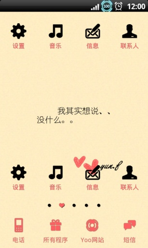 YOO主题-心情私语