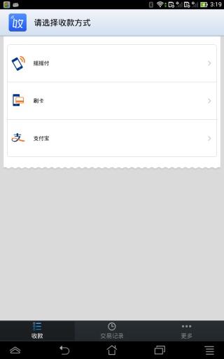 好乐充收款 生活 App-愛順發玩APP
