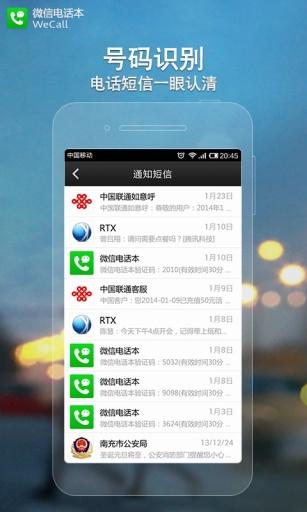 通訊必備免費app推薦|微信电话本線上免付費app下載|3C達人阿輝的APP