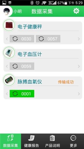 【免費生活App】康泰云健康-APP點子
