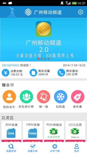 广州移动频道