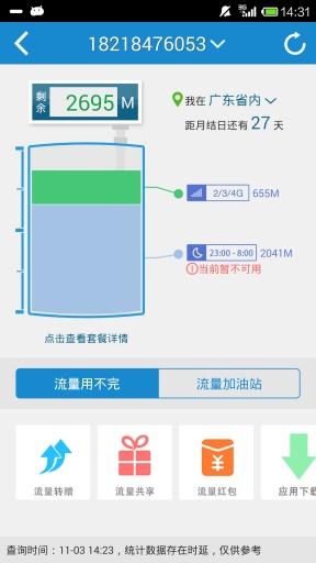 【免費生活App】广州移动频道-APP點子