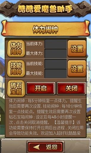 酷酷爱魔兽攻略助手 遊戲 App-愛順發玩APP