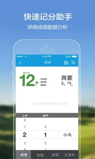 【免費生活App】爱玩高尔夫-球场.旅游.预订.记分.赛事-APP點子