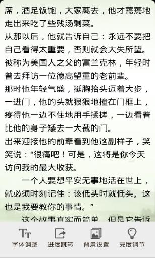 电子书阅读器 生活 App-愛順發玩APP