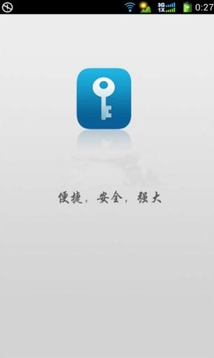 密码万能钥匙