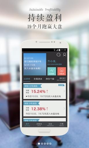 好股互动手机炒股票 上班族炒股App
