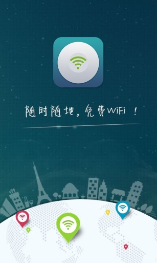 WiFi·一键通