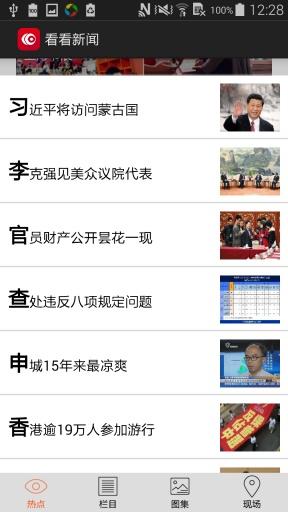 玩新聞App|看看新闻免費|APP試玩