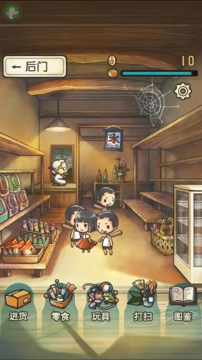 昭和零食店的故事截图1
