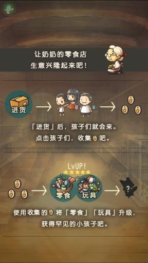 免費下載模擬APP|昭和零食店的故事 汉化版 app開箱文|APP開箱王