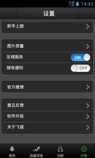 玩免費工具APP|下載飞速流量压缩仪 app不用錢|硬是要APP
