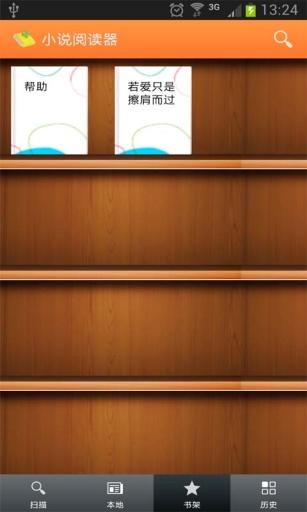 小说阅读器 書籍 App-癮科技App