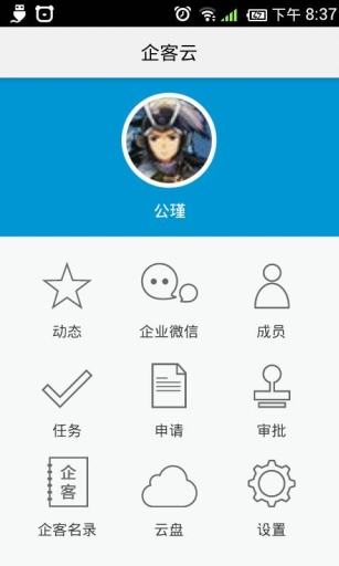 企客云 生產應用 App-癮科技App