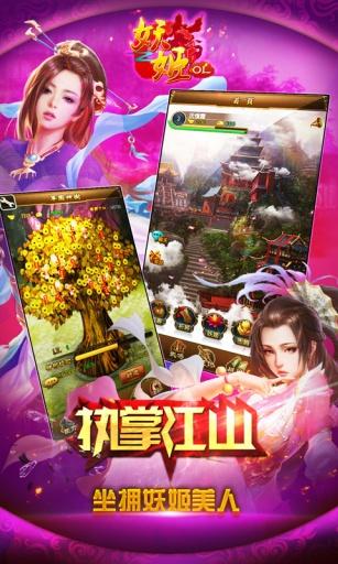 【免費策略App】妖姬OL-APP點子
