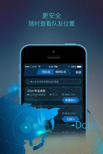 六只脚行踪 生活 App-愛順發玩APP