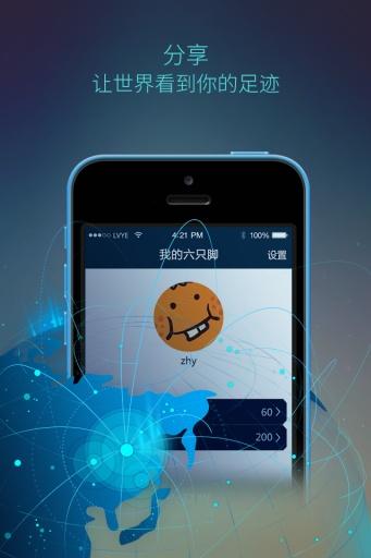 六只脚行踪 生活 App-癮科技App