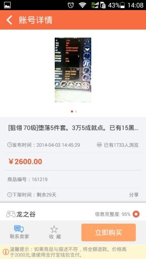 免費購物App G买卖 阿達玩APP