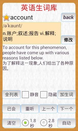【免費生產應用App】星亿极强英语-APP點子