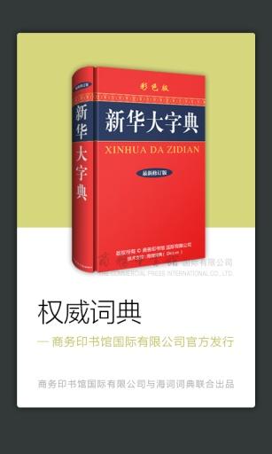 在线字典_新华字典_查字典- 词典网
