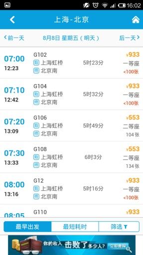 8684火车截图0